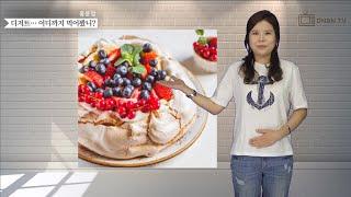홍윤정 디저트 어디까지 먹어봤니 by 파블로바