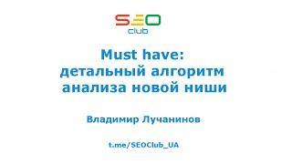 Must have: детальный алгоритм анализа новой ниши - Владимир Лучанинов SEO Club Ukraine