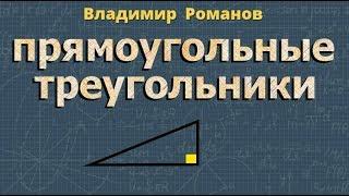геометрия ПРЯМОУГОЛЬНЫЕ ТРЕУГОЛЬНИКИ 7 класс Атанасян