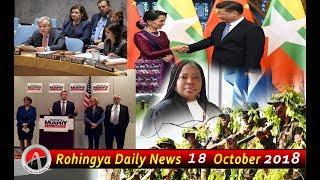 Rohingya Daily News Today 18 October 2018 | أخبار أراكان باللغة الروهنغيا | ရိုဟင္ဂ်ာ ေန႔စဥ္ သတင္း
