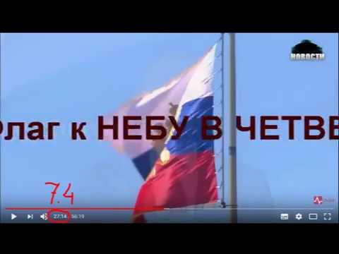 Флаг России не