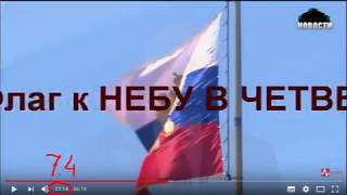 Флаг России не поднялся, потому что НЕБО НЕ ПРИНЯЛО АНТИХРИСТА