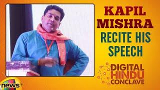 Kapil Mishra Recite His Speech | Digital Hindu Conclave LIVE | Bharat Niti | Hyderabad | Mango News