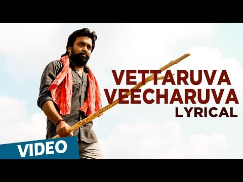 Kidaari Songs | Vettaruva Veecharuva Song With Lyrics | M.Sasikumar, Nikhila Vimal | Darbuka Siva