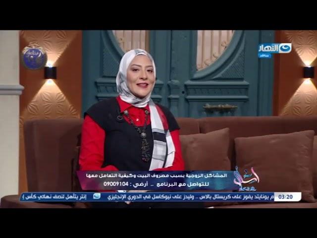 اسأل مع دعاء - نصائح مهمة عشان توفري من مصاريفك وتعملي حساب الظروف