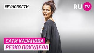 Сати Казанова резко похудела