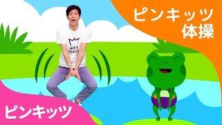 ジャンプたいそう | カンガルーととぼう ポンポン ポンポン ポポンポン | ピンキッツ体操 | ピンキッツ童謡