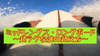 超ラクな波の超え方🌊(ミッドレングス・ロングボード編)