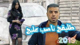 مارينا العبيدي تصعد ويه ابو الذوق بالسيارة - الموسم الرابع | ولاية بطيخ