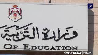 التربية تحصر دوام المدارس الخاصة بعدد محدود من الهيئتين التدريسية والإدارية (2/5/2020)