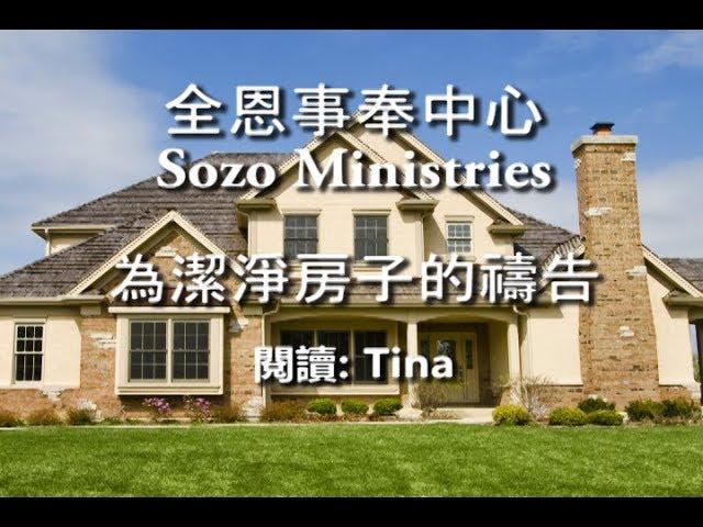 為潔淨房子的禱告