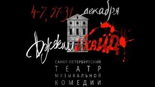 """Прессконференция мюзикла """"Джекилл & Хайд"""". СПб. Театр МузКомедии. 2014."""