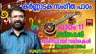 Karnataka Sangeetha Paadam 11| Karnataka Sangeetham Malayalam 2018| Classical Music For Studying
