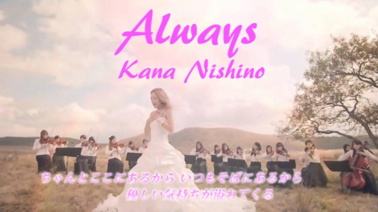 西野カナ 19th Single『Always』歌詞ありフルfull Acoustic solo ver. - YouTube