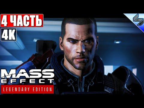Видео: 🔴 ПРОХОЖДЕНИЕ MASS EFFECT LEGENDARY EDITION [4K] ➤ #4 ➤ На Русском ➤ Ремастер Масс Эффект на PS5
