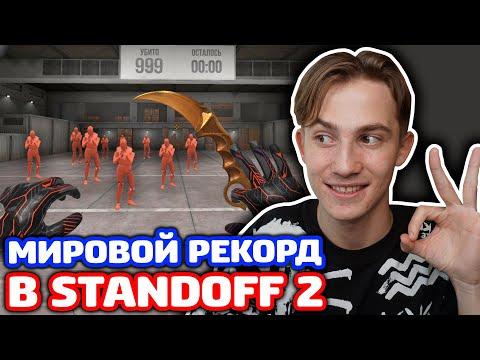 МИРОВОЙ РЕКОРД ТРЕНИРОВКИ В STANDOFF 2!