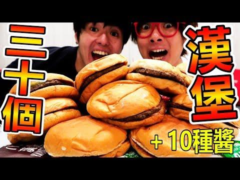 大胃王挑戰吃光30個麥當勞的漢堡!發現了超越10種沾醬的超強王牌…