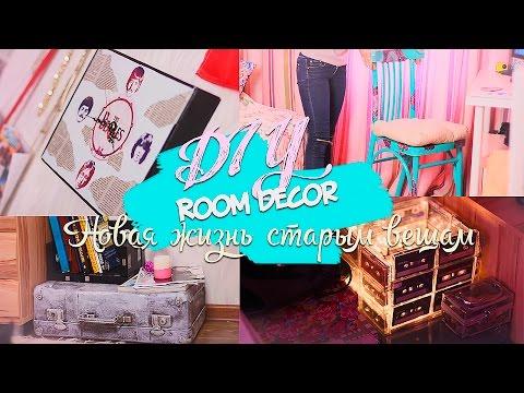 DIY: Room Decor Ideas/ Декор комнаты/Новая жизнь старым вещам| Fosssaaa