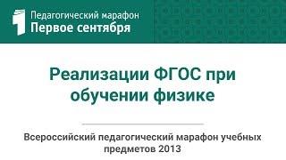 Наталия Шаронова. Реализации ФГОС при обучении физике(студия ИД