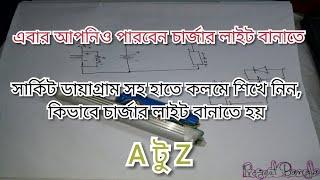 গেরান্টি দিয়ে বলতে পারি এবার আপনিও পারবেন চার্জার লাইট তৈরি করতে। Charger Light. bangla tutorial