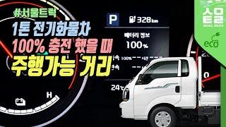[#서울트럭] 1톤 전기화물차 100% 충전 했을 때 …