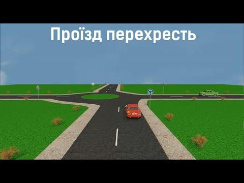 Проїзд перехресть-2020