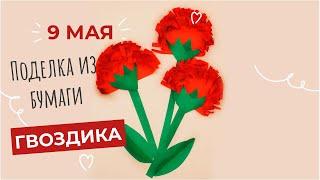 Гвоздика из бумаги / Поделки на 9 мая / PRO_Делки Ирины Лучаниновой