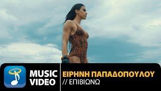 Ειρήνη Παπαδοπούλου - Επιβιώνω | Eirini Papadopoulou - Epiviono (Official Music Video HD)
