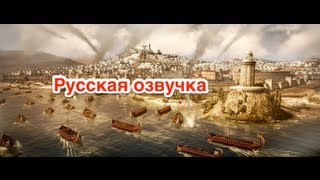 Total War: Rome II — The Battle of Teutoburg Forest (русская озвучка)