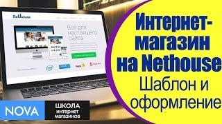 ☛ Создание с нуля интернет-магазина на Nethouse. Ч.2. Выбор шаблона и оформление интернет-магазина