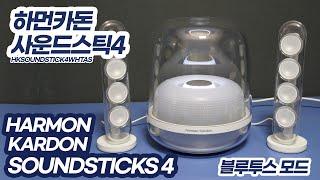 하만카돈 사운드스틱 4 SOUND STICKS 4 블루…