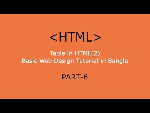 Table in HTML(2) - Basic Web Design Tutorial in Bangla Part - 6 thumbnail