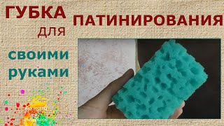 Губка для патинирования своими руками | Наталья Боброва