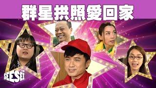 群星拱照愛回家︳See See TVB