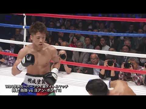 井上尚弥の右ボディー&左フックコンビネーション / Signature Move - Right Hook Body & Left Hook Combination Of Inoue Naoya