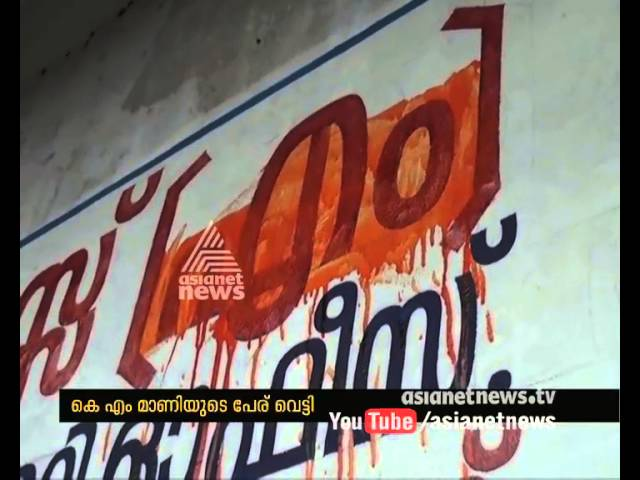 P J Joseph group removed K M Mani's name from Party office in Kanjirappally