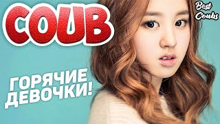 #COUB, Best Cube, Лучшие приколы Январь 2020 #32, Gifs With Sound, Girl Best Fail, Ржака 2019-2020