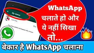 WhatsApp Hidden Tricks and Feature | WhatApp Status Tricks | Hindi Android Tips