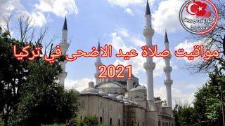🔴مواعيد صلاة عيد الاضحى المبارك في تركيا 2021