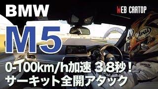 BMW M5  0−100km/h 3.4秒  サーキット 全開アタック E-CarLife with YASUTAKA GOMI 五味やすたか