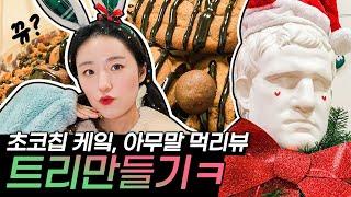 아무말 먹리뷰 |  석고상 트리 만들기 (feat. 누…