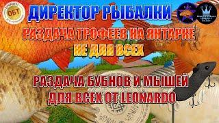 РУССКАЯ РЫБАЛКА 4 РР4 4 ТРОФЕЙНЫХ КАРПА С LEONARDO