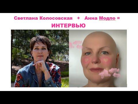 №172. Интервью. Ответы на вопросы. Традиционная и нетрадиционная медицина. Можно ли победить рак?