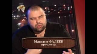 Макс Фадеев о Линде, русских частушках и придурках