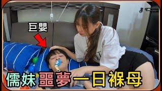 【Ru儒哥】我妹的噩夢⚠️家裡多了一個弟弟,讓我妹照顧他一天...精神要崩潰了🤣