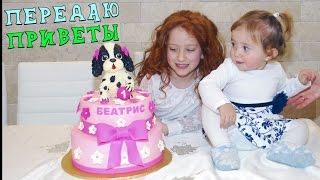 🎂  НУ ОЧЕНЬ ЛИЧНЫЙ ВЛОГ 🎂  ОТМЕЧАЕМ ДЕНЬ РОЖДЕНИЕ БЕАТРИС - 1 ГОДИК   День рождения 1 год