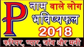 P Name People Horoscope Rashifal or Bhavishyfal 2018 P नाम वाले लोग राशिफल 2018