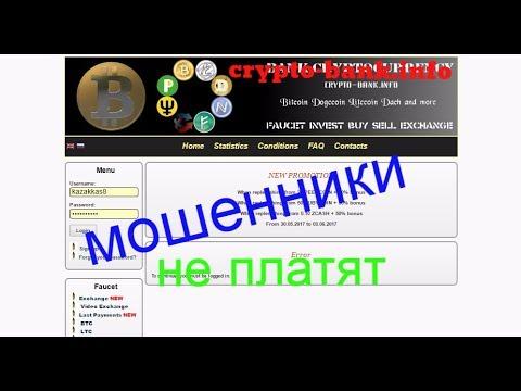 Crypto-bank.info - МОШЕННИКИ НЕ ПЛАТЯТ!!!