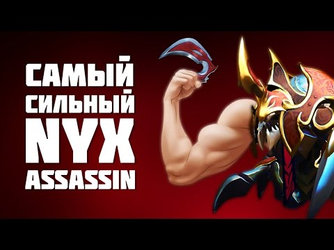 видео: Самый Сильный nyx assassin