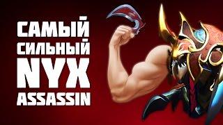Самый Сильный Nyx Assassin